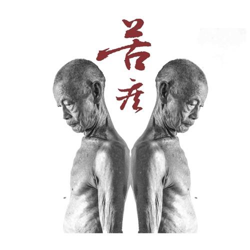 Regard croisé entre une bouddhiste, un artiste et un cancérologue sur la maladie et la souffrance