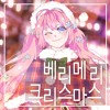 【꽃쨩】 Very Merry Christmas♥ korea.cover