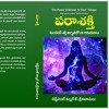 The Power Unknown To God - Telugu ( పరాశక్తి ) - Blessings