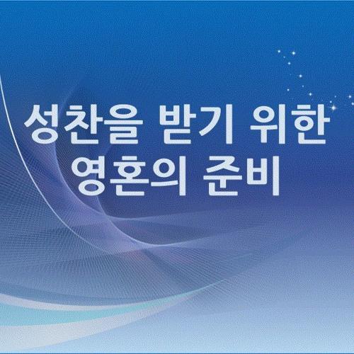 성찬 전 묵상(2018년)