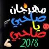 مهرجان صاحبي يا صاحبي 2018 _ حمو بيكا - ميسره - في.mp3