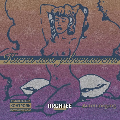Arghtee - Pussy Is My Addiction Vol. 1 (Киска Моя Зависимость)