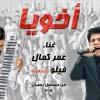 Download عمر كمال وفيلو اغنيه اخويا Mp3