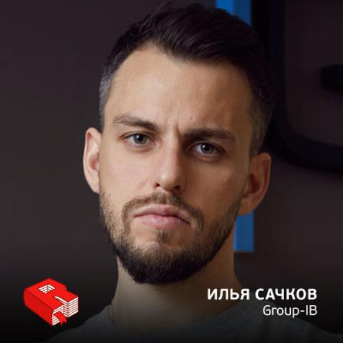 Рунетология (320): Илья Сачков, основатель компании Group-IB