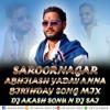 SAROORNAGAR ABHILASH YADAV ANNA BIRTHDAY SONG MIX BY DJ AKASH SONU N DJ SAI FROM SAROORNAGAR