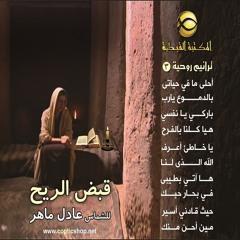 ترنيمة بالدموع يارب كلمتك - الشماس عادل ماهر - قبض الريح