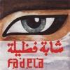"""Dja Yadhak"" - Fadela (1986)"