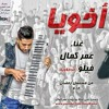 Download اغنية اخويا غناء فيلو الدخلاوية و عمر كمال 2017 Mp3