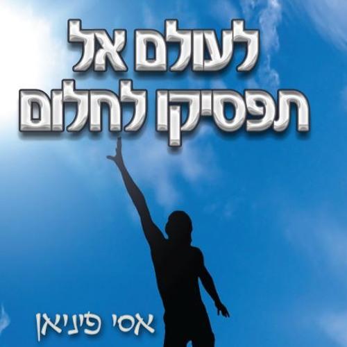 הספר לעולם אל תפסיקו לחלום. אסי פניאן -0505769357 (1)