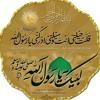 Mustafa Mustafa New Naat | Alina Noor | Qari Najam Mustafa | 2017 | Rabi ul Awal 1439 A.H