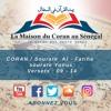 CORAN / Une très belle récitation du Sourate n°10 · YUNUS · versets 09 - 14 / Sénégal