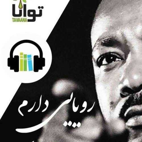 کتاب صوتی «رویایی دارم» - مارتین لوتر کینگ
