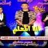 Download مهرجان انا المعلم نور سات – اسلام لوكا توزيع محى محمود و باسم خربانه 2018 Mp3