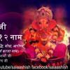 Ganpati 12 Naam Arth sahit by sai aashish