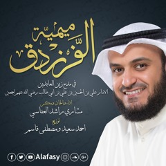 ميمية الفرزدق - مشاري راشد العفاسي
