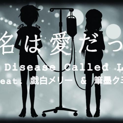 【UTAU】病名は愛だった (The Disease Called Love) feat. 戯白メリー & 筆墨クミ +PV