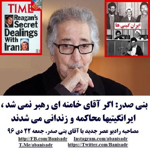Banisadr 96-10-22= بنی صدر: اگر آقای خامنه ای رهبر نمی شد ، ایرانگیتیها محاکمه و زندانی می شدند