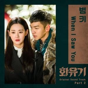 Download lagu Hwayugi Ost (4.35 MB) MP3