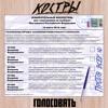 Голосовать [To Vote For] (single, 2018)