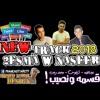 Download قسمه ونصيب غناء عبداللاه محمد - شيتوس العالمي - محمد رجب جديد 2018 Mp3