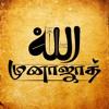 Allah Munajat