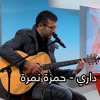 داري - حمزة نمرة _ Hamza Namira - Dari