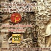 World Tamil heritage conference 2018