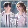 Eye Contact (Suspicious Partner Ost) - Kim E-Z (GGot Jam Project)