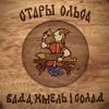 Stary Olsa - Marazula (Water, Hops and Malt, 2017)