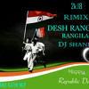 DESH RANGILA RANGILA RIMIX DJ SHANU KATNI M.P