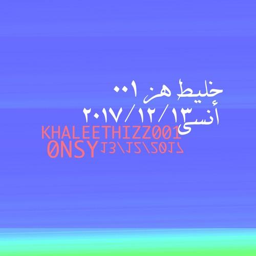 KHALEET 001 - ONSY - خليط ٠٠١