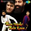 Bollywood Boys - Hum Aapke Hain Koun..!