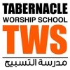 هبنى حبا -ميدلى - فترة تسبيح. مدرسة التسبيح ديسمبر 2015. جوزيف سعد