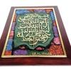 0823-2391-0761 WA/Call Tsel Jual Kaligrafi Surat Yasin Al Iklas Al Kaussar Pintu Ka'bah