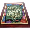 0823-2391-0761 WA/Call Tsel Jual Kaligrafi Kuningan Palu Toko Galeri Pengrajin