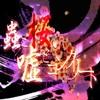 【Gakupo V4/Gumi V4】- Mushi To Sakura, Uso To Concrete【カヴァー】