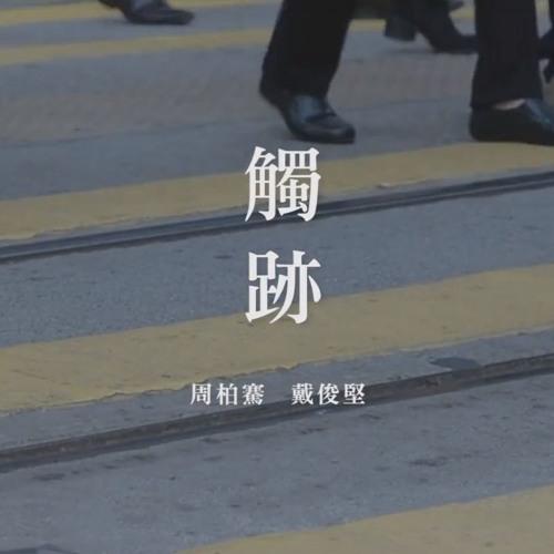 觸跡 - SJC 143rd Anniversary Green & White Day Theme Song