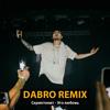 Dabro remix - Скриптонит - Это любовь