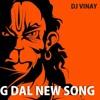 Bhajrang_dal Jai Sri Ram _new_song_dj_vinay Mp3