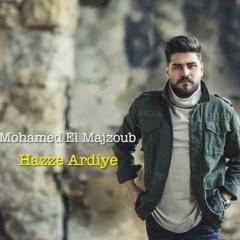 محمد المجذوب - هزة ارضية   2017 - Mohammed El Majzoub - Haza Ardya (Exclusive)