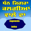Dhan Jigra Kalgian Wale Da