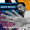 Дима Билан  - Держи (DJ AlexMINI & DJ Quentin Remix)