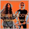 MARUV & BOOSIN — Drunk Groove (Epatage Remix)