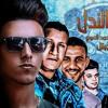 Download 2018 مهرجان الصاحب  الندل - حمو لولاكى - كوستا العربى - احمد العربى - مانو الجنتل Mp3