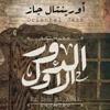 El Dor El Awal - Sohba