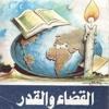 القضاء والقدر   محمد متولي الشعراوي 02/05