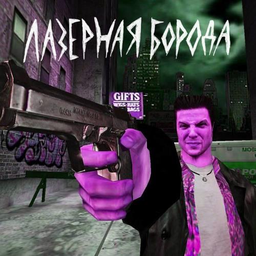 Max Payne 👿 Mixtape