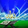 Download تحميل نغمة نشيد هذا القرآن - أحمد أبو خاطر - Mp3 Mp3