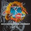 Московский Рейвер (BADWOR7H Remix)