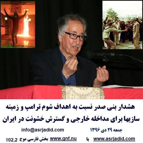 Banisadr 96-10-29=هشدار بنی صدر نسبت به اهداف شوم ترامپ و زمینه سازیها برای گسترش خشونت در ایران